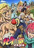 TVアニメ「北斗の拳 イチゴ味」[DVD]