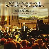 2003 エリザベート王妃国際コンクールの松本和将