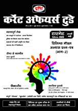 Drishti Current Affairs Today (Hindi) - July 2020