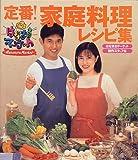 はなまるマーケット 定番!家庭料理レシピ集