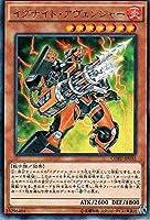 遊戯王 CORE-JP032-R 《イグナイト・アヴェンジャー》 Rare