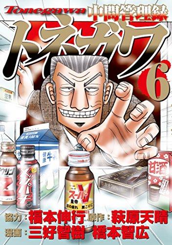 中間管理録トネガワ(6) (コミックDAYSコミックス)
