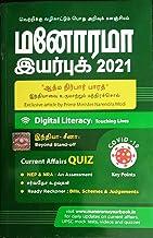 மனோரமா இயர்புக் 2021 தமிழ் | Manorama Yearbook 2021 Tamil