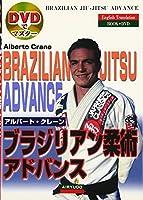 ブラジリアン柔術 アドバンス (DVDでマスター)