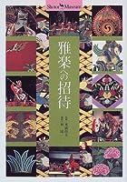 雅楽への招待 (Shotor Museum)