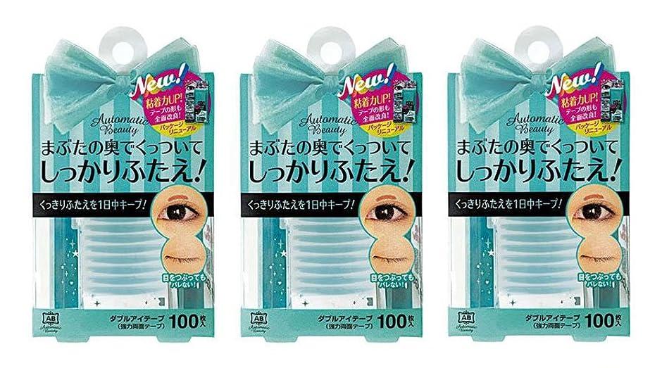 海嶺リーガン女王AB オートマティックビューティ ダブルアイテープ (二重形成両面テープ) スティック付き AB-OP2 3個セット