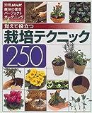 覚えて役立つ栽培テクニック250 (別冊NHK趣味の園芸―パーフェクトガーデニング)