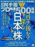 会社四季報別冊「会社四季報プロ500」 2020年夏号