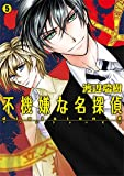 不機嫌な名探偵 division-0 5巻 (IDコミックス ZERO-SUMコミックス)