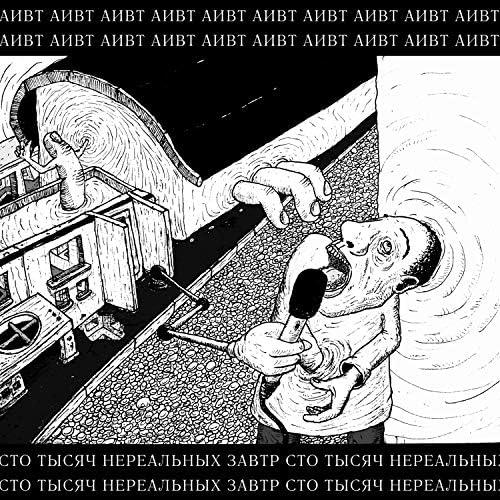 Ансамбль им. Вилли Токарева