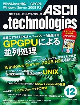[月刊ASCII.technologies編集部]の月刊アスキードットテクノロジーズ 2009年12月号 [雑誌] (月刊ASCII.technologies)