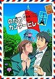 のだめカンタービレ 巴里編 VOLUME 01[DVD]