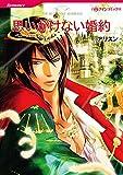 弟想いヒロイン セット vol.2 (ハーレクインコミックス)