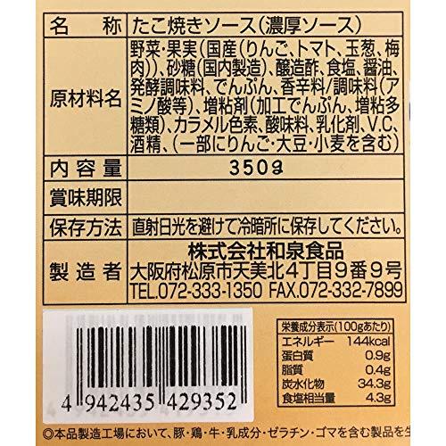 和泉食品『パロマたこ焼きソース(濃厚)』