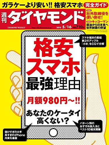 週刊ダイヤモンド 2015年5/16号 [雑誌]
