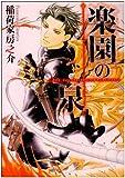 楽園の泉 (新装版) (ゼロコミックス)