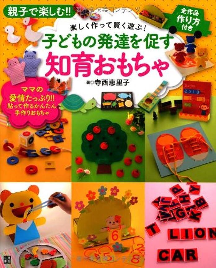 フェリー行進機関楽しく作って賢く遊ぶ! 子どもの発達を促す知育おもちゃ