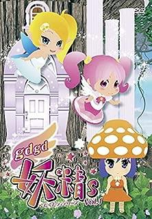 gdgd 妖精s ぐだぐだフェアリーズ Vol.1(第1話~第4話) [レンタル落ち]