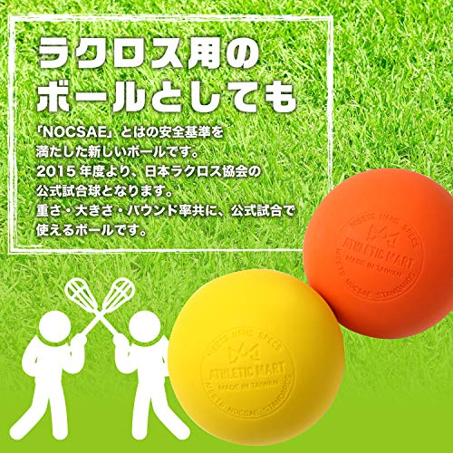AthleticMart『マッサージボール2個』