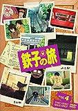 鉄子の旅 VOL.4[DVD]