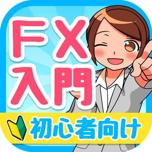 『無料初心者向けFX入門』の1枚目の画像