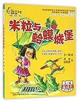 米粒与蛤蟆城堡(注音全彩美绘)/王一梅最成长系列童话/最小孩童书