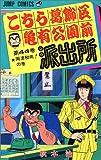 こちら葛飾区亀有公園前派出所 44 (ジャンプコミックス)