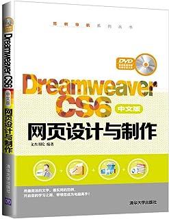 Dreamweaver CS6中文版网页设计与制作(附光盘)