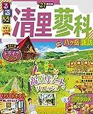 るるぶ清里 蓼科 八ヶ岳 諏訪'21 (るるぶ情報版(国内))