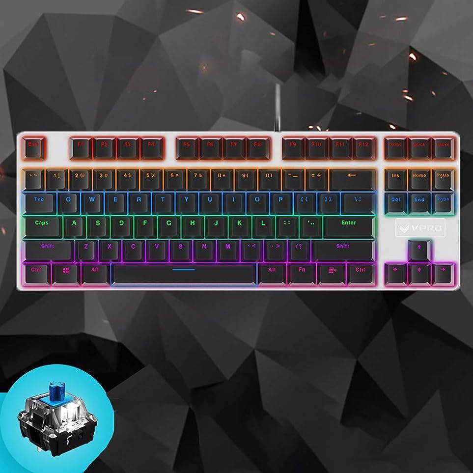 誤解するスタンド火曜日超薄型87キー発光色鮮やかな合金のコンピュータゲームのキーボード