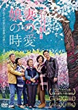 妻の愛、娘の時[DVD]