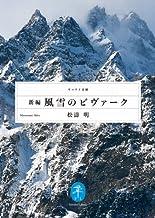 表紙: 新編・風雪のビヴァーク (ヤマケイ文庫) | 松濤 明