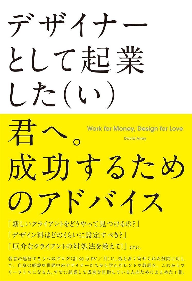 拒否公式実験的デザイナーとして起業した(い)君へ。成功するためのアドバイスーWork for Money, Design for Love