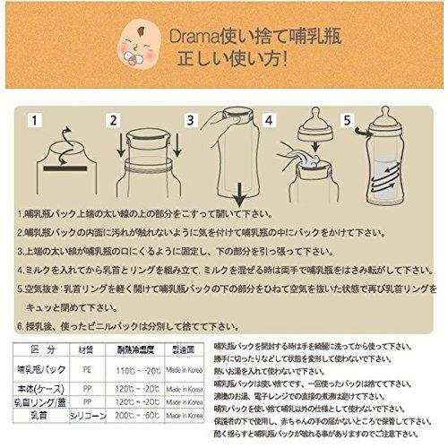 IDWORLDCO.drama『使い捨て哺乳瓶パック(60枚)』