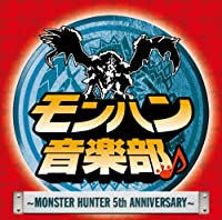 Monhan Ongaku-Bu - Monster Hunter 5Th Anniversary -(Cd+Dvd) (2009-09-30)