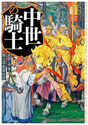 [ヴィジュアル版]中世の騎士:武器と甲冑・騎士道・戦闘技術