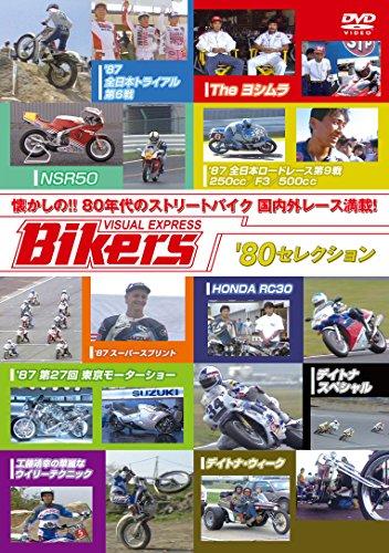 懐かしの! 80年代のストリートバイク 国内外レース満載! ~BIKERS VISUAL EXPRESS 80'sセレクション~ [DVD]