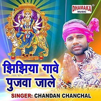Jhijhiya Gawe Pujawa Jale