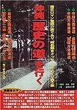 沖縄「歴史の道」を行く―新歴史ロマン