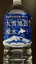 北海道 大雪旭岳源水 2リットル12本セット