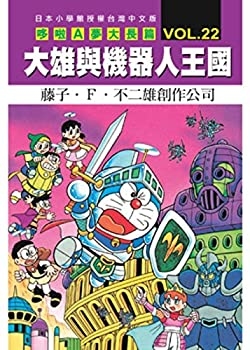 Unknown Binding Do you A dream movie lengthy (22) Nobita and the Robot Kingdom (Traditional Chinese Edition) Book