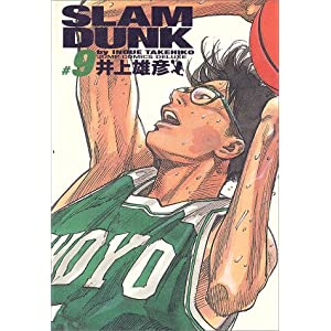 "SLAM DUNK 完全版 9 (ジャンプコミックス デラックス)"""