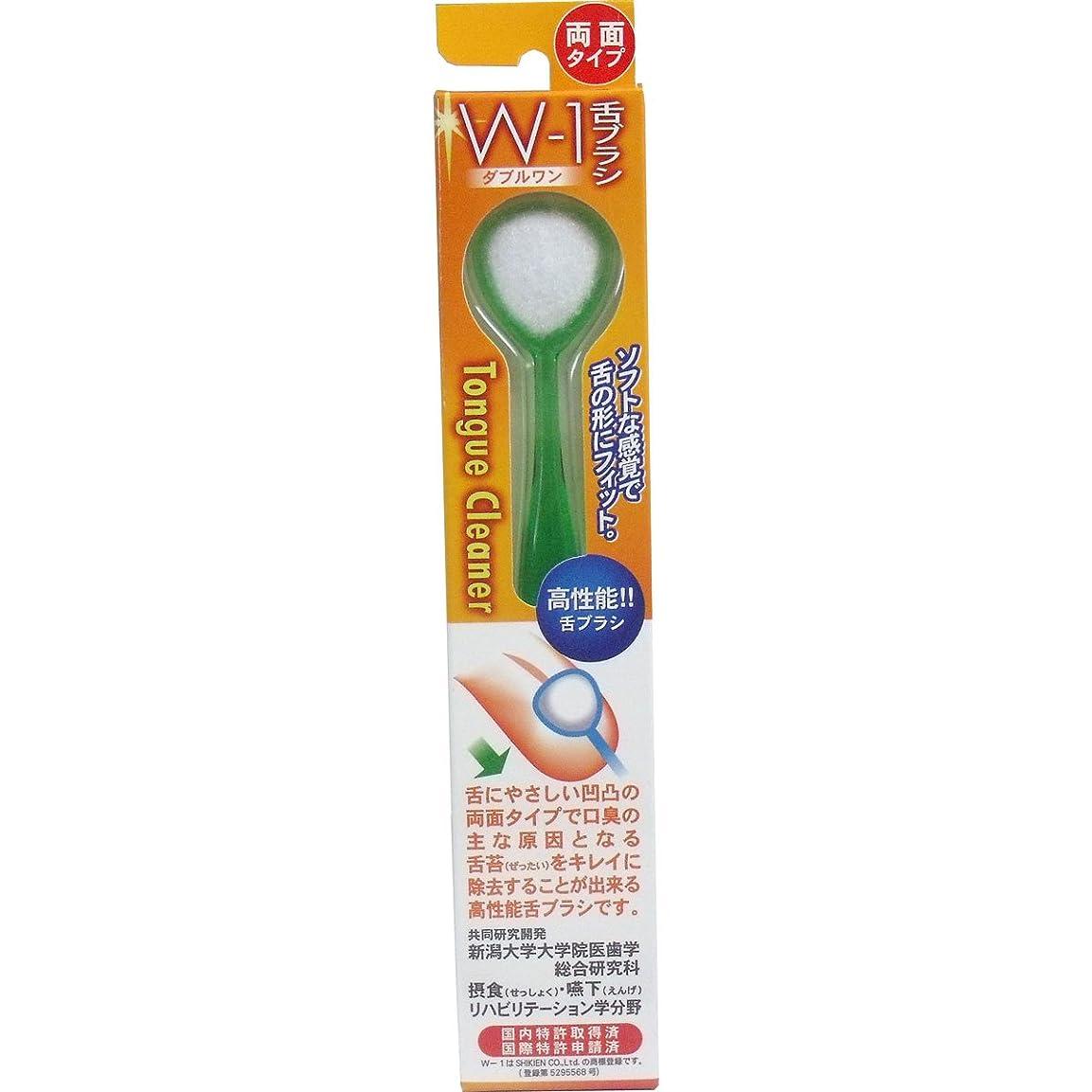 加速度適度な消化舌ブラシ W-1 (4本組, グリーン)