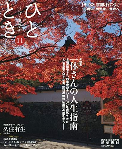ひととき2018年11月号【特集】一休さんの人生指南