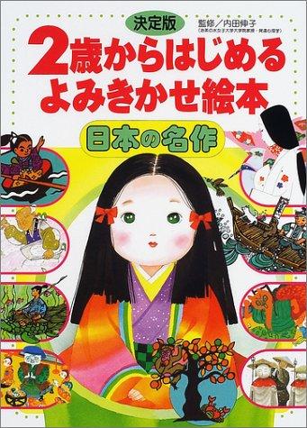決定版 2歳からはじめる よみきかせ絵本 日本の名作の詳細を見る