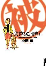 表紙: マル被警察24時+ (IKKI COMIX) | 小田扉
