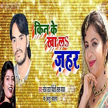 Kin Ke Khaa La Zahar - Single