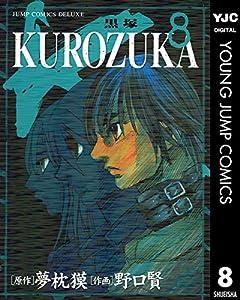 KUROZUKA―黒塚― 8巻 表紙画像