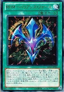 遊戯王 LTGY-JP060-UR 《RUM-バリアンズ・フォース》 Ultra