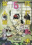 江戸川乱歩異人館 5 (ヤングジャンプコミックス)